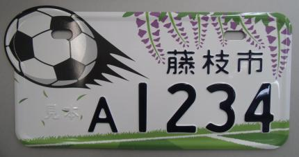 plate_20150205164349000000