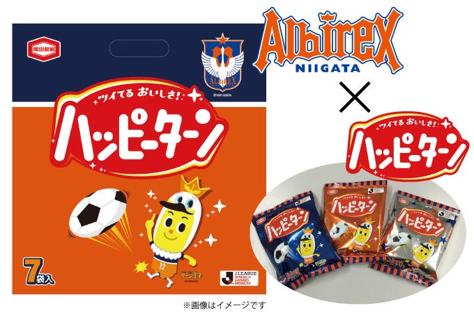 亀田製菓が「アルビレックスハッピーターン」を発売へ ターン王子がユニフォームを着用