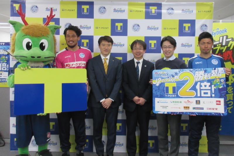 Jリーグ初!水戸ホーリーホックが「Tポイント」と提携し地域活性化 チームの勝利でTポイントが増える!