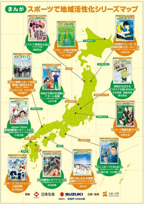 スポーツ庁_A3ポスター_修正