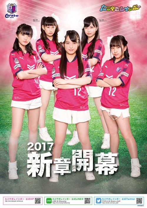 tatakoyaki rainbow poster0522