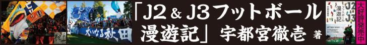 J2&J3 フットボール漫遊記 - 宇都宮 徹壱