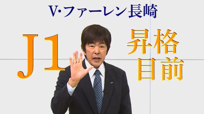 V・ファーレン長崎の高田社長があす名古屋グランパス戦を動画で告知