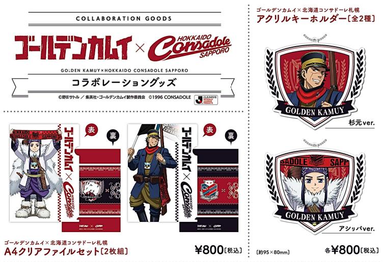北海道コンサドーレ札幌×「ゴールデンカムイ」、コラボグッズ発売とTVアニメ特設ブース設置を発表