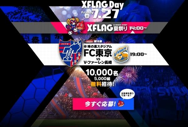 FC東京の新規スポンサー株式会社ミクシィの「XFLAG」が7・27長崎戦で初の冠マッチ 10,000名を無料招待