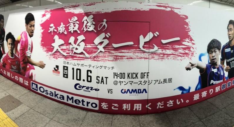 セレッソ大阪が10・6ガンバ大阪戦に向けて試合告知 「平成最後の大阪ダービー」
