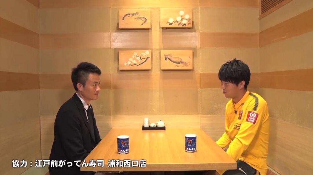 浦和レッズFW武藤雄樹と「がってん寿司」の寿司職人・青木崇氏の対談が実現 初めての握り寿司にもチャレンジ