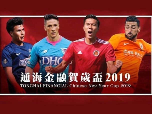 香港で2月に開催されるニューイヤーカップにサガン鳥栖が出場 香港選抜チーム、山東魯能、オークランドシティFCの4チームが参加