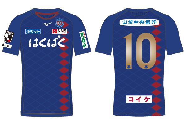 ヴァンフォーレ甲府が2019シーズン新ユニフォームを発表 今年も「武田菱」をデザインに使用