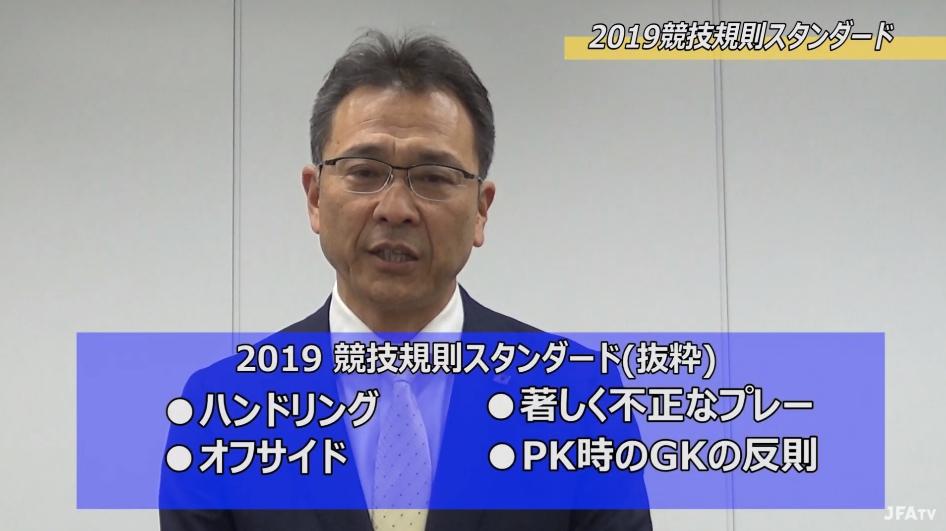 日本サッカー協会が「競技規則スタンダード」を公開 実際の試合映像で2019シーズンのジャッジ基準を説明
