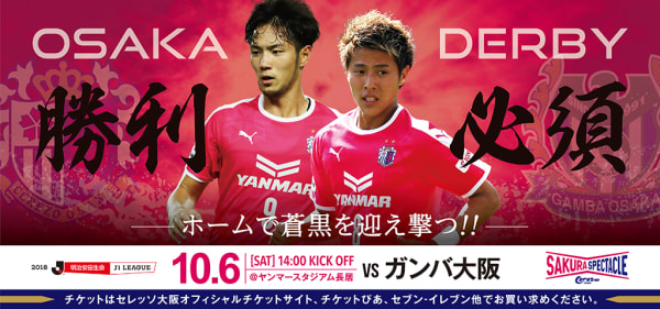 08_cerezo_homegameschedule2