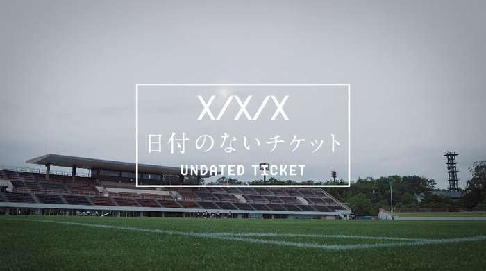夢舞台のチケットを先行販売!奈良クラブがJ1ホーム開幕戦チケットを販売する「日付のないチケット」プロジェクトを実施