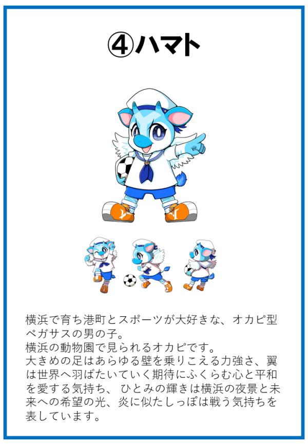作品紹介(ハマト)