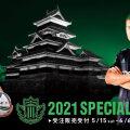 20210513_specialuni_mv3
